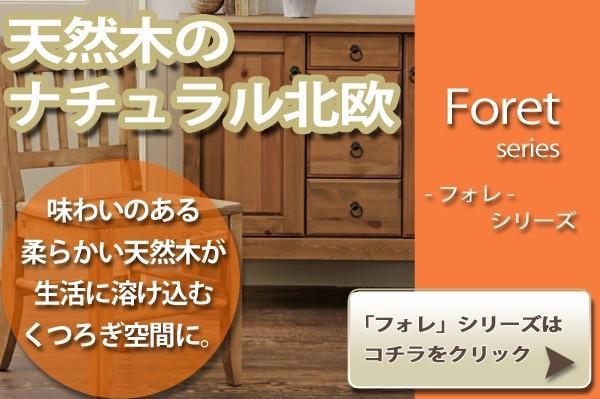 東谷 フォレシリーズ 北欧 木製 インテリア家具