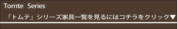 東谷 トムテシリーズ インテリア家具一覧