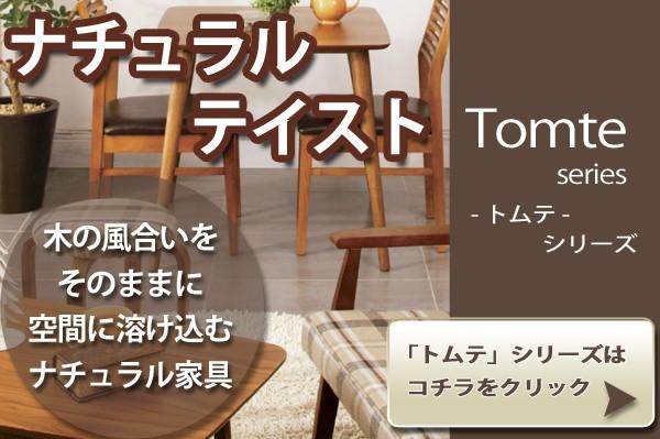 東谷 トムテシリーズ 北欧 木製 アンティーク インテリア家具