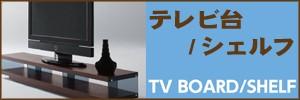 テレビ台/シェルフ
