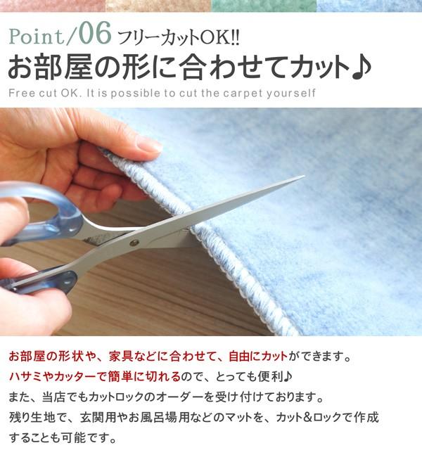 お部屋の形に合わせて自由にカーペットを切れるフリーカットです。