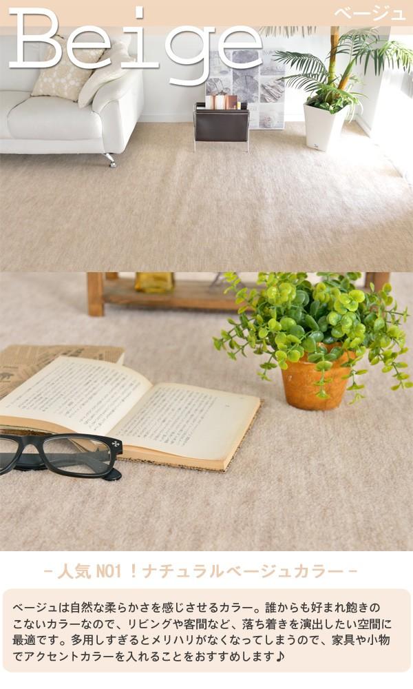 カーペットや絨毯、ラグでは定番のベージュカラー。お部屋をナチュラルに明るく彩ってくれます。