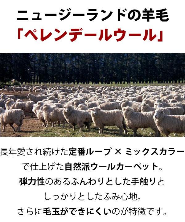 ウールの原産はニュージーランドの羊毛、ペレンデウール。長年愛され続けた定番ループ×ミックスカラーで仕上げた自然派ウールカーペット。弾力性のあるふんわりとした手触りとしっかりとした踏み心地。さらに毛玉ができにくいのが特徴の素材です。