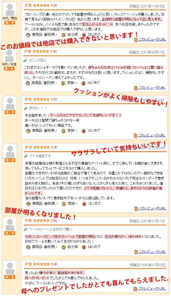 たくさん嬉しいコメントを頂いております。ありがとうございます。