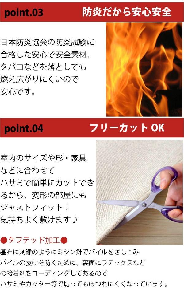 日本防炎協会の防炎試験に合格した素材で、タバコなどを落としても燃え広がりにくく、万が一の時も安心です。さらに室内のサイズや形、家具の配置に合わせてはさみでも簡単にカットすることもできます。タフテッド加工という基布に刺繍のようにミシン針でパイルを刺し込みパイルの抜けを防ぐために裏面にラテックスなどの接着剤をコーティングしてあるのではさみやカッターで切ってもほつれにくくなっています。