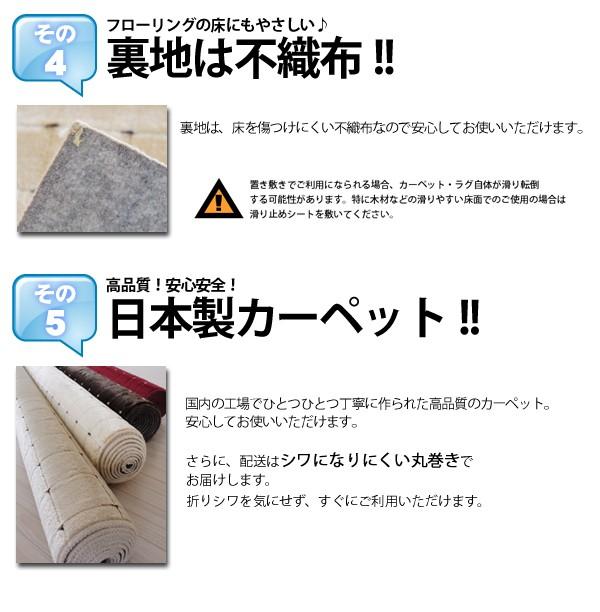 その4 裏地はフローリングを傷つけない不織布です。 その5 高品質で安心安全の日本製品です。国内の工場で一つ一つ丁寧に生産した高品質のカーペットです。