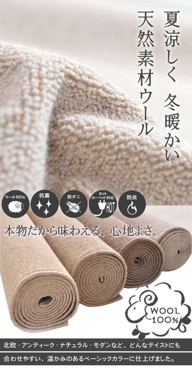 冬暖かく、夏涼しい。天然素材ウールカーペット。本物だから味わえる心地よさ。カーペット ウール