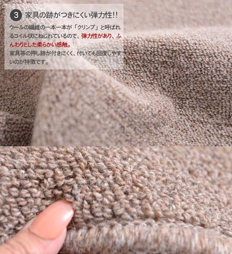 ウールの繊維は弾力性がありふんわりとした柔らかい感触で家具の押し跡がつきにくく、付いてしまっても回復しやすいのが特徴です。