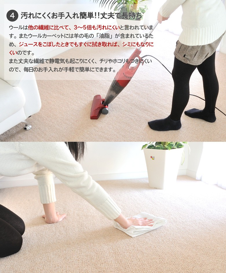 ウールカーペットの繊維は他のカーペットに比べて汚れにくいといわれています。羊の毛には油脂が含まれているいるため汚れを弾いてくれるんです。静電気がおこりにくく、お掃除も簡単です。