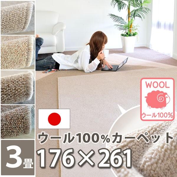 3畳 天然素材ウールカーペット3帖 176x261