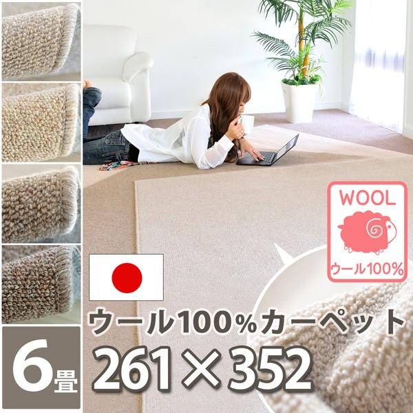 天然素材ウールカーペット6帖 261x352