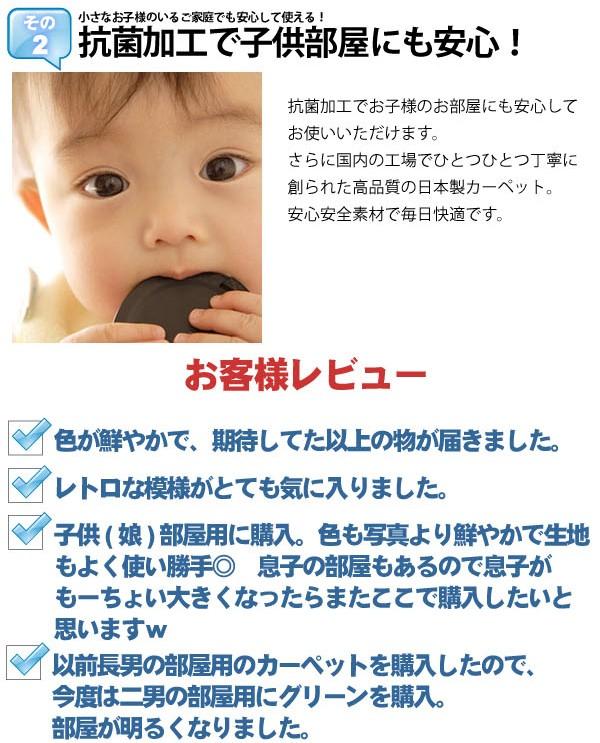 次の特徴として、抗菌加工のカーペットだということです。舐めたりしてしまう小さな赤ちゃんにも安心してお使いいただける高品質の日本製カーペットです。