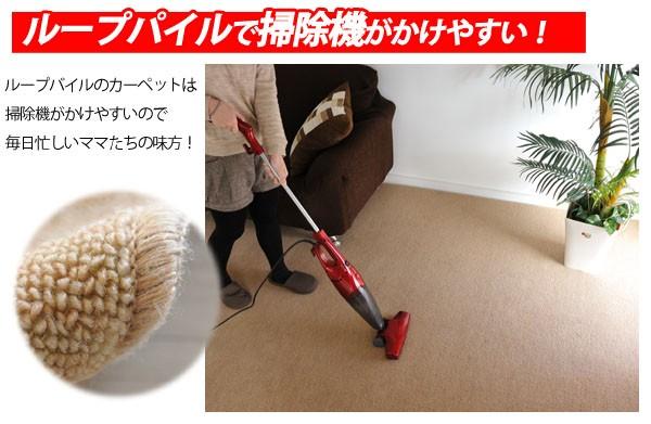 ループパイルなので掃除機がかけやすい!ループパイルのカーペットは掃除機がかけやすいのでお手入れが楽で主婦の方にも嬉しいカーペットです。