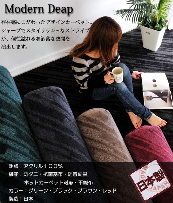 モダンディープデザインの存在感あるカーペット。シャープでスタイリッシュな空間を演出。個性溢れるお部屋に。アクリル100%で手触り抜群!防ダニ抗菌、防音効果、ホットカーペット対応。深みのあるカラー4色展開です。安全安心の日本製がお求め安い低価格にてご提供させていただきます