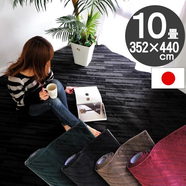 モダンディープカーペット 10畳