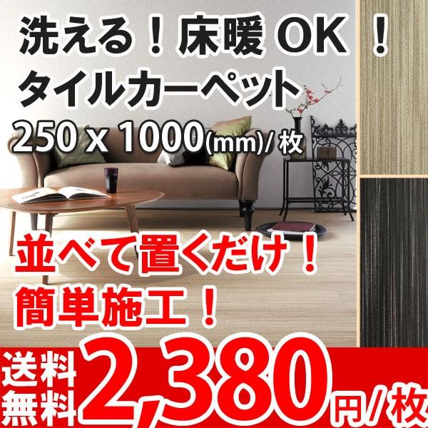 洗える!床暖対応!東リのタイルカーペット