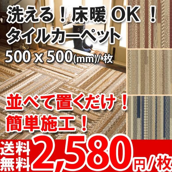 洗える!床暖対応!並べて置くだけのタイルカーペット