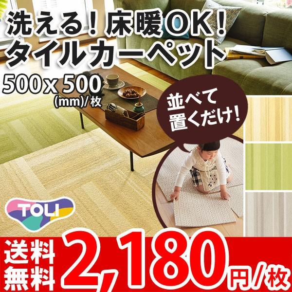 洗える!床暖対応!今人気のタイルカーペット