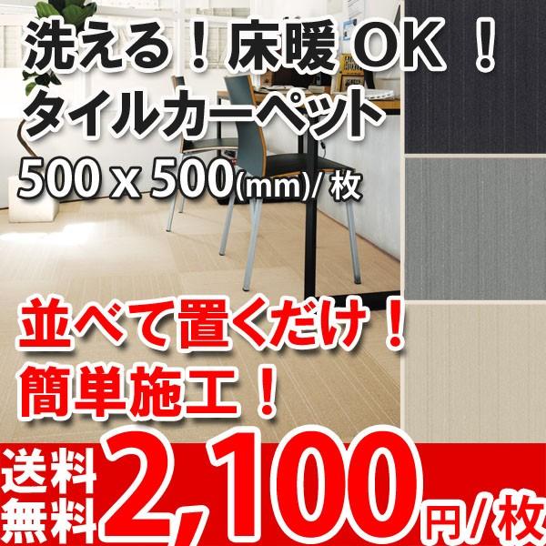 洗える!床暖対応!1枚単位のタイルカーペット