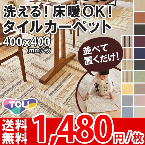 洗える!床暖対応!すぐ敷けて仕上がりきれいなタイルカーペット