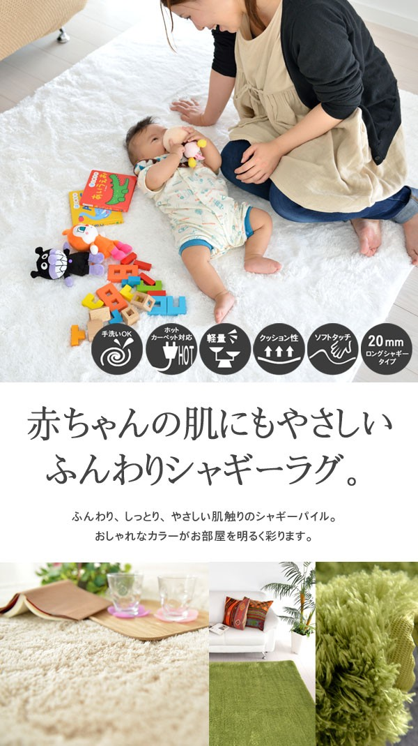 赤ちゃんの肌にも優しいふんわりシャギーラグ