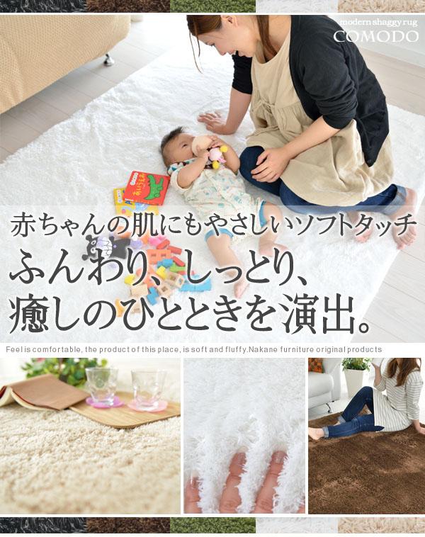 赤ちゃんの肌にもやさしいソフトタッチカーペット ラグ