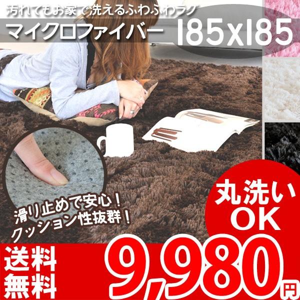 洗えるマイクロファイバーシャギーラグ 185x185cm