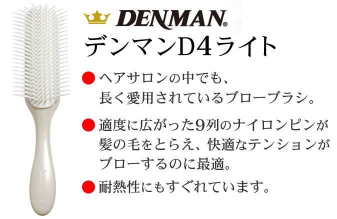 デンマン D4 ライトシリーズ