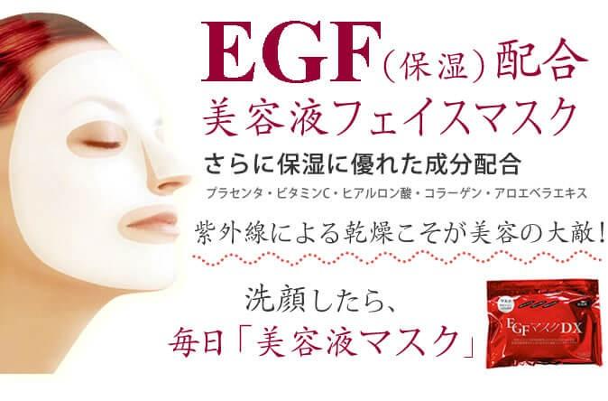 EGF フェイスマスク