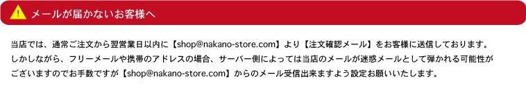 メールの設定お願い、中野商店
