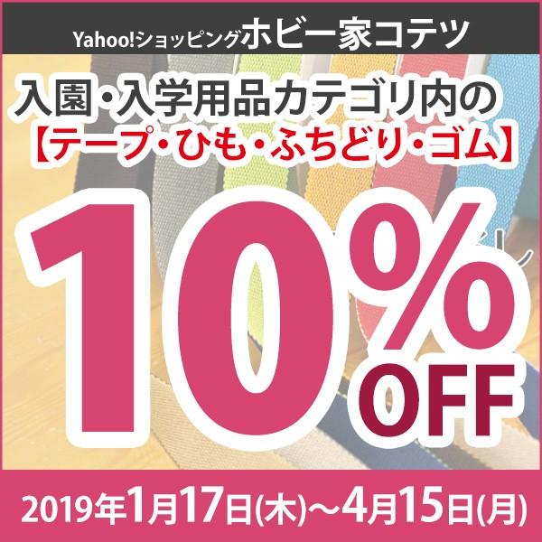 ホビー家コテツ【テープ・ひも・ふちどり・ゴム】入園入学キャンペーン対象商品10%OFF!