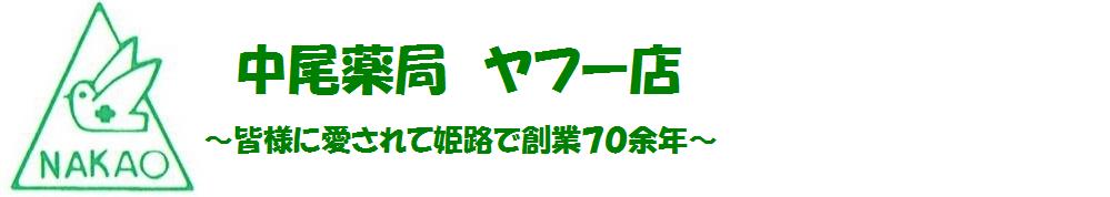 皆様に愛されて姫路で創業70余年
