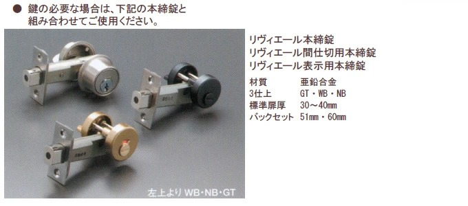 鍵の必要な場合は、下記の本締め錠と組み合わせてご使用ください。