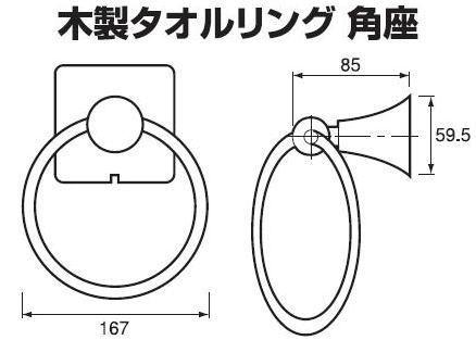 タオルリング 図