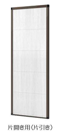 アルミ製 玄関網戸