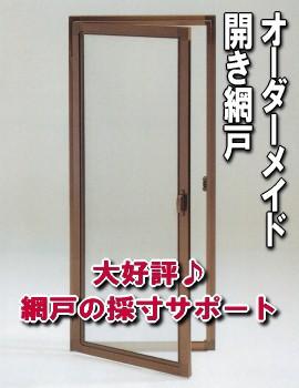 窓用網戸(開き戸タイプ)