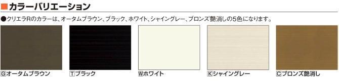 プラマードU YKK 内窓 カラー