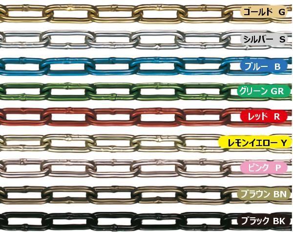 アルミカラーチェーン・鎖