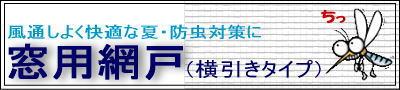 窓用網戸(引き戸タイプ)