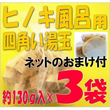 ヒノキ3袋