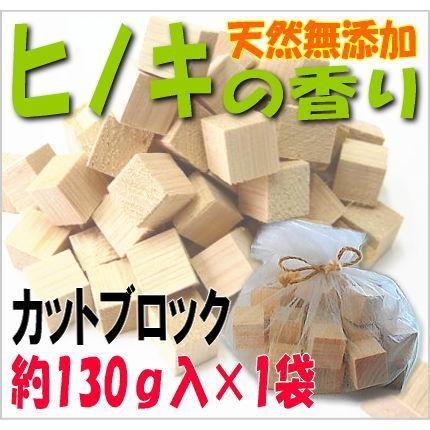 ヒノキ1袋