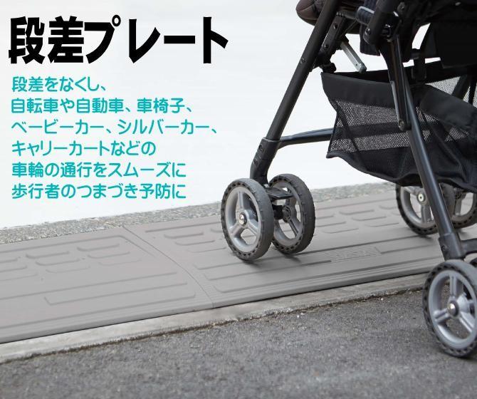 段差解消プレート・車椅子・歩道段差解消