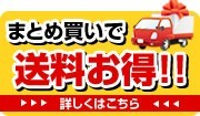 まとめ買いで送料お得!!