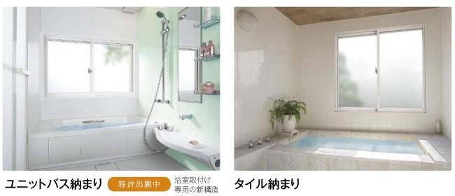 リーフォームおたすけ します♪浴室の内窓もDIYで!