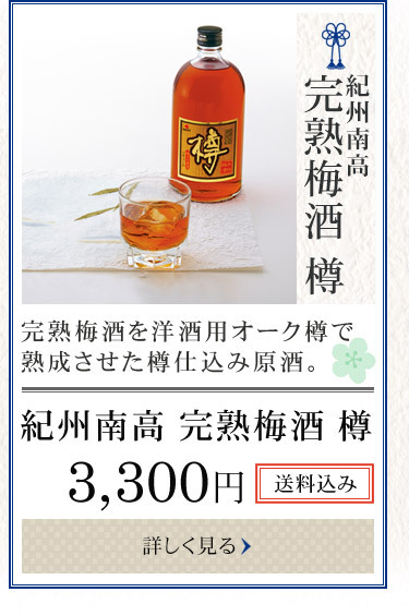 完熟梅酒樽