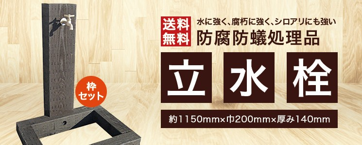 立水栓・枠セット 杉枕木(防腐・防蟻処理済)