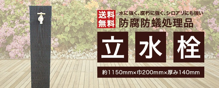 立水栓 杉枕木(防腐・防蟻処理済)