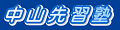 中山先習塾 ロゴ