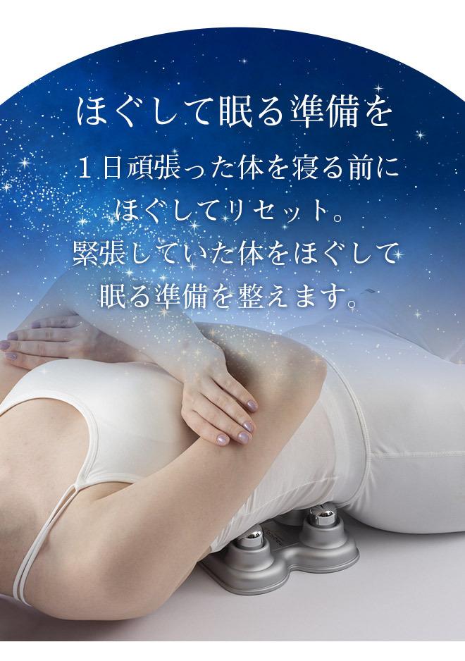 睡眠の質が向上!眠りや肩こり腰痛が気になる方に。