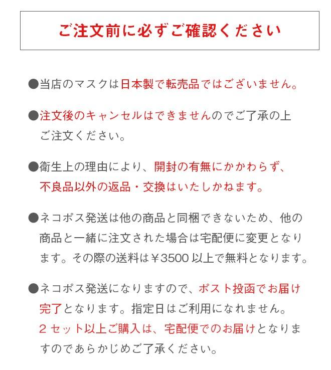 日本製の洗える立体ストレッチマスク注意事項